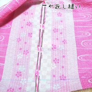 縫い代を割って縫う写真