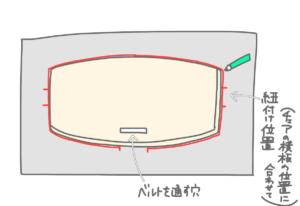 チェアの座面に合わせて型を取るイラスト