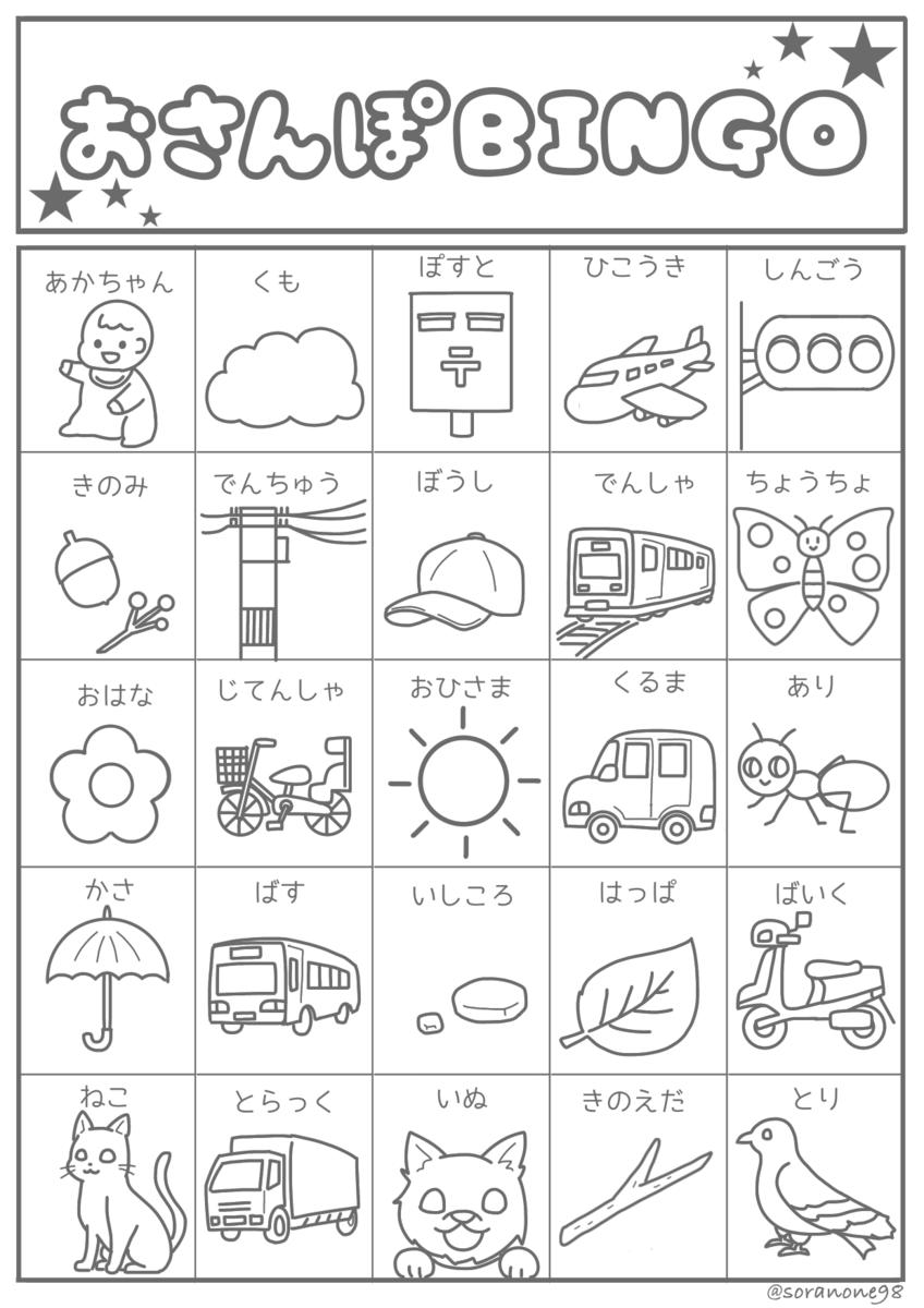 自作おさんぽビンゴシートの画像