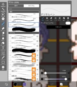 デジタルペン1pxで描き足す